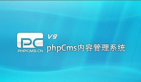 phpcms v9网站搬家更换域名的方法