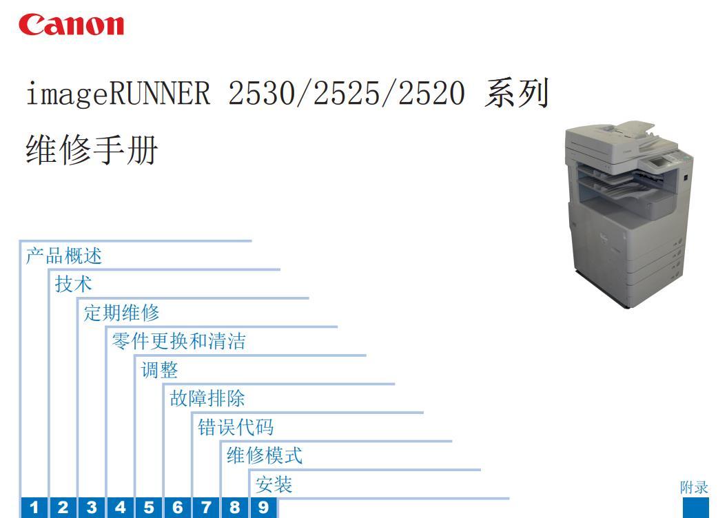 iR2530i_2525i_2520i中文维修手册