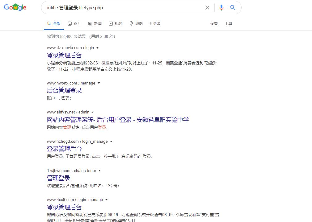Google Hack详细使用方法